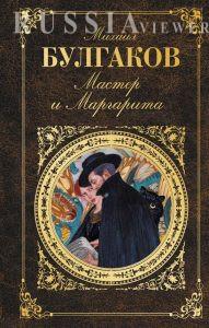 کتاب «مرشد و مارگریتا»معروفترین اثر میخائیل بولگاکف