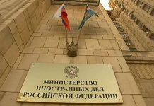 وزارت خارجه روسیه